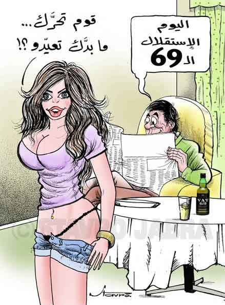 Funny Arabic Cartoons Hawaiidermatology Stavro